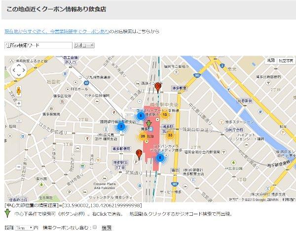 forsmartphonemaps001