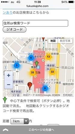forsmartphonemaps002