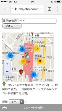 forsmartphonemaps003