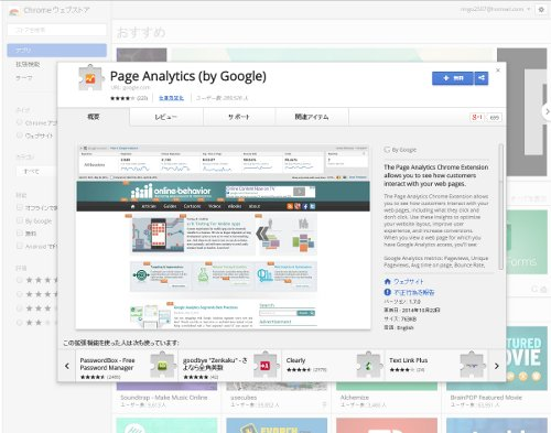 pageanalytics003