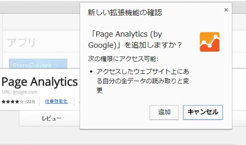 pageanalytics004