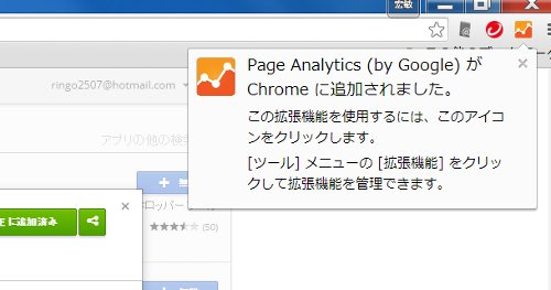 pageanalytics005