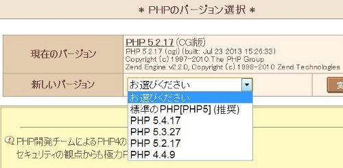 phpverup002